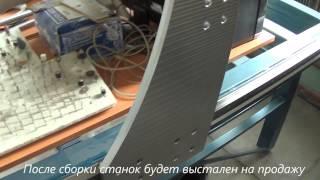 Новый фрезерный станок с ЧПУ 2