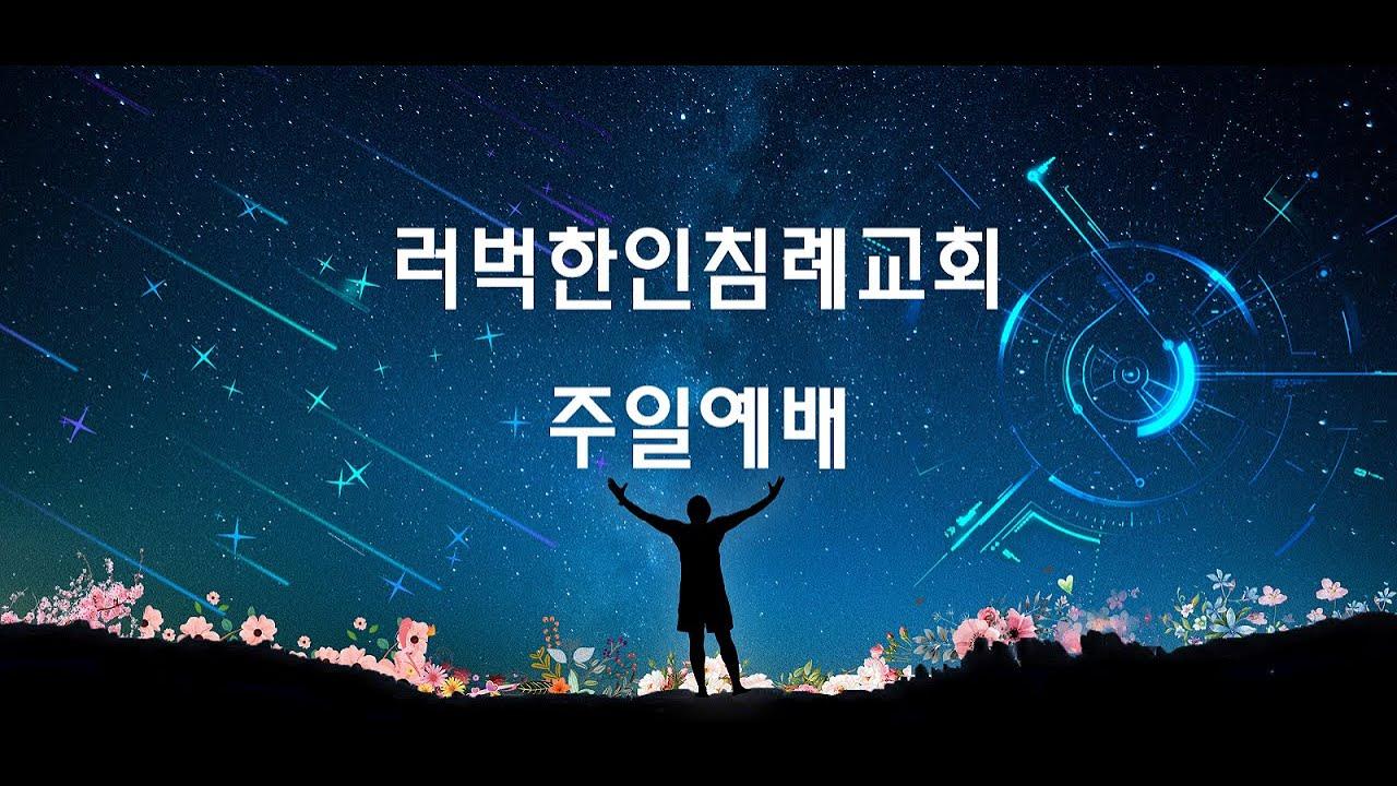 러벅한인침례교회 주일예배 2021년 7월 11일 한용현 목사님
