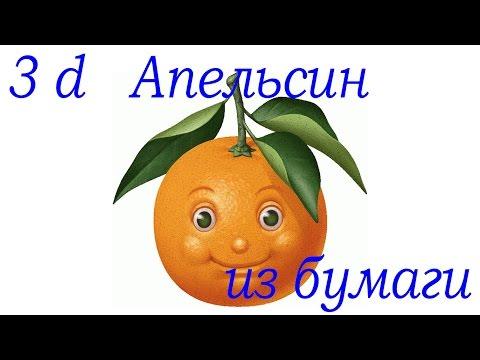 Костюм апельсина своими руками из бумаги