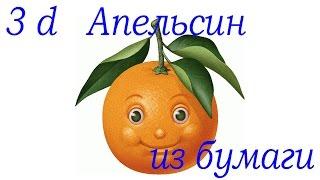 Объемный фрукт своими руками. 3 D Апельсин из бумаги.(Творческий процесс вместе с малышом способен не только объединить, но и обогатить представления ребенка..., 2016-07-21T10:32:02.000Z)