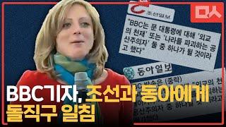 BBC기자, 조선과 동아에게 돌직구 일침. 가짜뉴스 만들던 기자들 폭망각