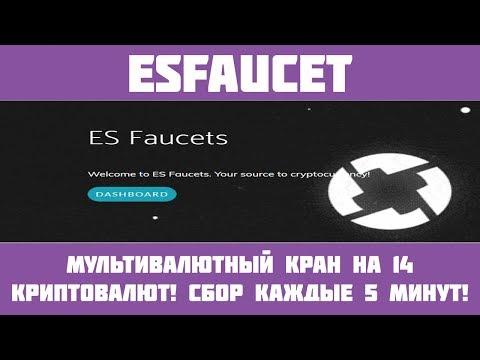 ESFaucet - Жирный мультивалютный кран на 14 криптовалют! Сбор каждые 5 минут!