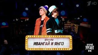 Вечерний Ургант  Наэтой неделе могли сделать наше шоу молодежнее, ноне сделали! (21 04 2017)