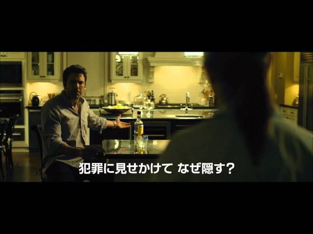映画『ゴーン・ガール』日本オリジナル予告編