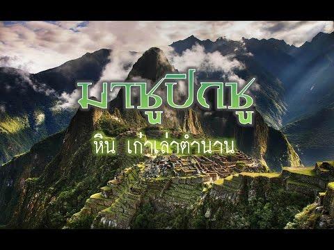 มาชูปิกชู Machu Picchu History