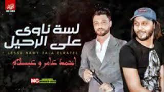 لسه ناوي على الرحيل احمد عامر وعبسلام بالطلعات الجديده عندنا