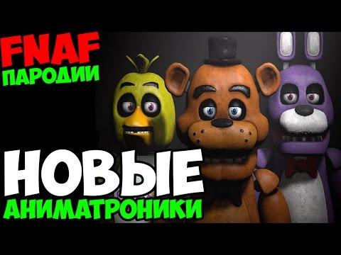 Five GOLDEN Nights At Freddy's 2 - НОВЫЕ АНИМАТРОНИКИ! - Пародии FNAF