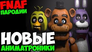 Five GOLDEN Nights At Freddy s 2 НОВЫЕ АНИМАТРОНИКИ Пародии FNAF