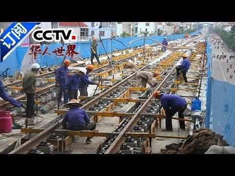 《华人世界》 20171113 | CCTV-4