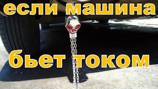 видео Машина Бьётся Током