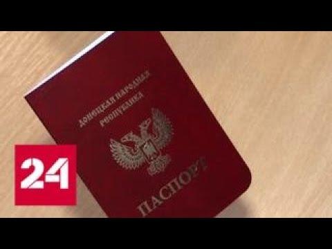 В ДНР собираются завершить паспортизацию в ближайшие 5 лет - Россия 24