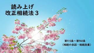 読み上げ 改正相続法3(915~940)