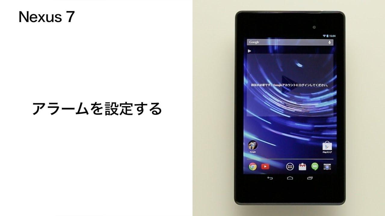 【Google Nexus 7】アラームを設定する