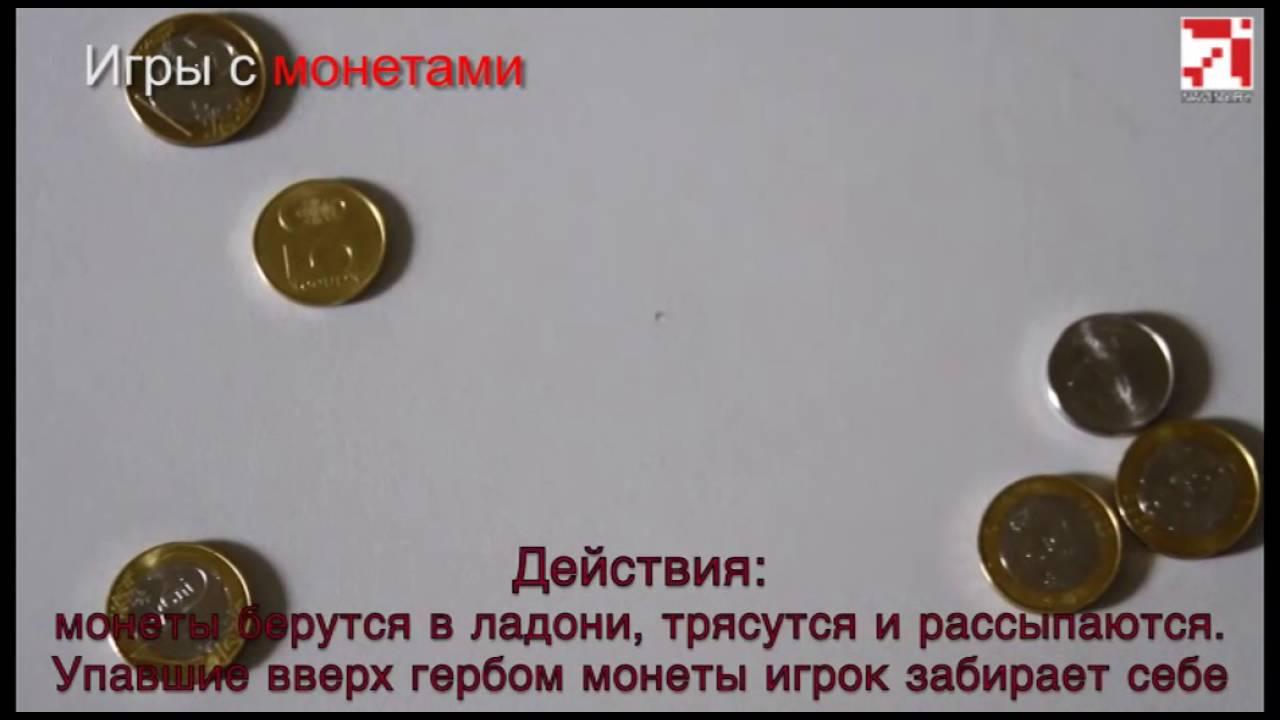 Игры с монетами азартные