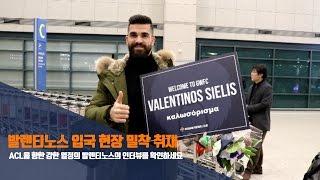 [강원FC] 발렌티노스 입국현장 밀착 취재