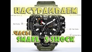 Як налаштувати годинник Smael s-shock