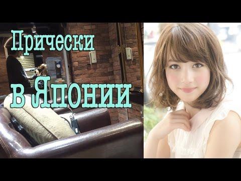 Япония: Популярные прически и поход  в парикмахерскую