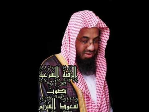 الرقيه الشرعيه بصوت سعود شريم