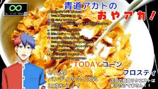 [LIVE] 【あおあか学園放送】「青道アカトのおやアカ!コーンフロスティ回」どすこいLIVE!!#15