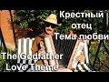 Мелодия из Крестного отца на баяне Melody From The Godfather Accordion Cover mp3