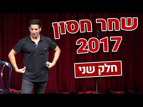 שחר חסון 2017 | חלק שני