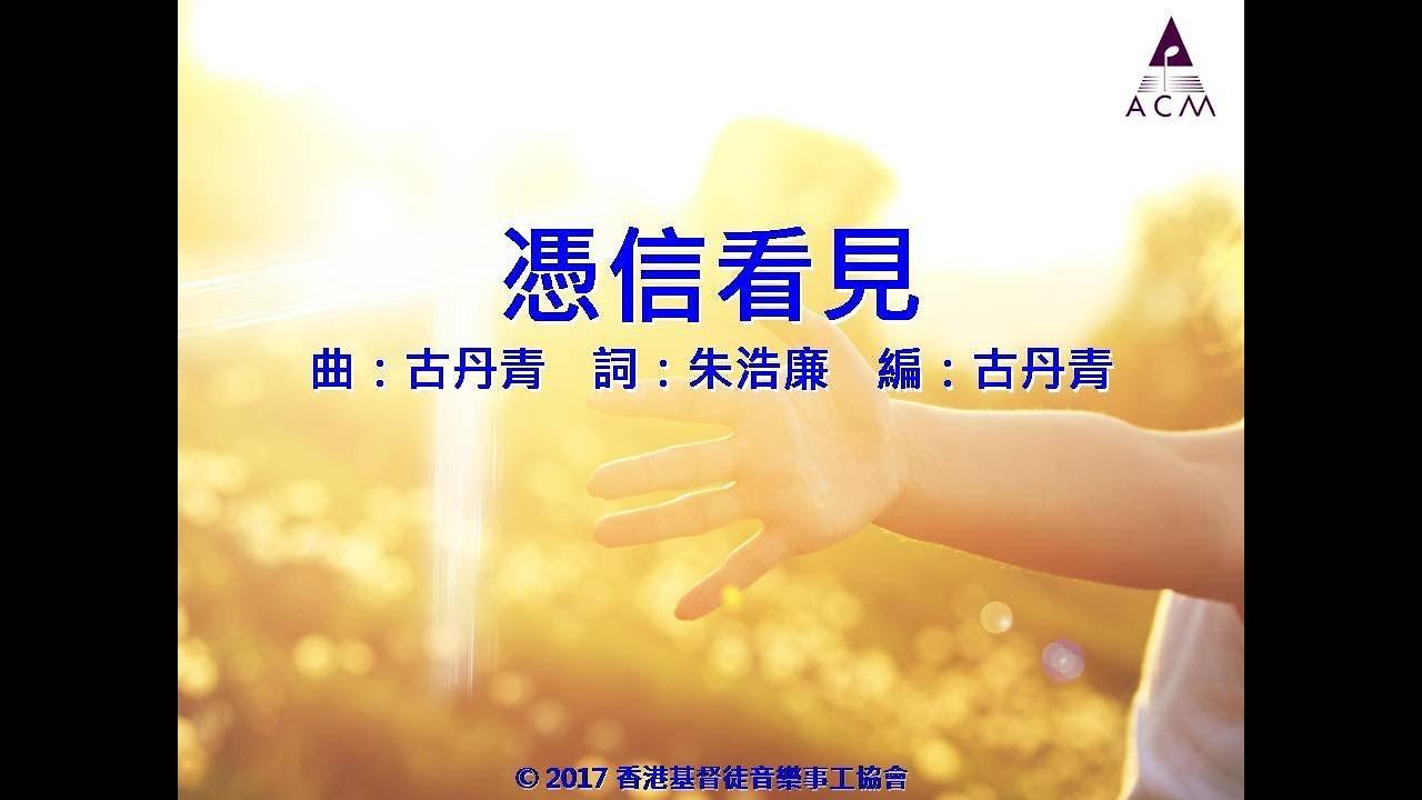 """【憑信看見】 """"傳承使命"""" Official Lyric Video - 官方完整版"""