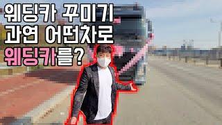 웨딩카 꾸미기, 웨딩카 장식, 어떤차로 웨딩카를?! (…