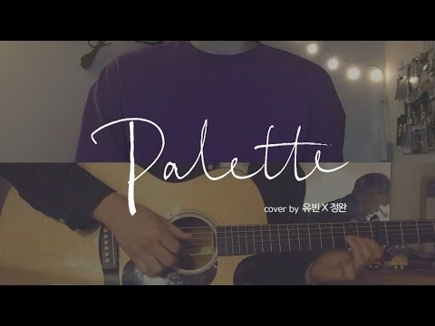 IU (아이유) – Palette (팔레트) (Feat. G-DRAGON) / cover by 유빈 X 정완 acoustic male ver
