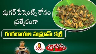 షుగర్ పేషెంట్స్ కోసం ప్రత్యేకంగా గంగబాయల మష్రూమ్ కర్రీ  | Ruchi Chudu | Vanitha TV