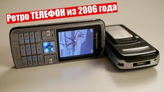 "Sony Ericsson K610i (2006 год) не ""цепанул"" тогда, ретро обзор  / Арстайл /"