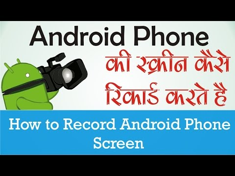 How to Record Android Phone Screen Easily Hindi-Urdu