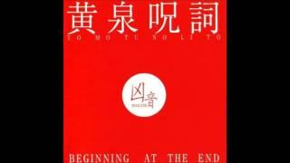 凶音 [Magane] - 黄泉呪詞 [Beginning at the End] (Full Album)