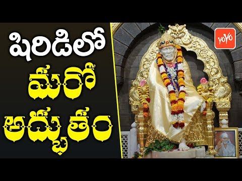 షిరిడి లో మరో అద్భుతం | Shirdi Sai Trust To Use Foot Energy of Devotees To Generate Power | YOYO TV
