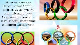 Олімпійський урок
