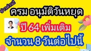 ข่าวด่วน ครม อนุมัติวันหยุดราชการเพิ่มเติมปี 2564 จำนวน 8 วันไปเช็คกันเลย