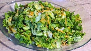 Витаминный салат - Просто Объедение!  / Зеленый салат