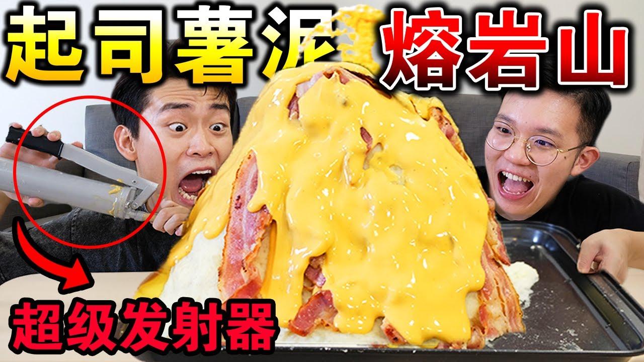 【挑戰】起司薯泥火焰山!用超級氣壓炮噴射起司!瞬間晉升起司屆的霸主!Epic Cheesy Mashed Potatoes!