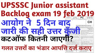 upsssc Junior assistant backlog exam 2016-2019 answer key released again 26 february 2nd shift