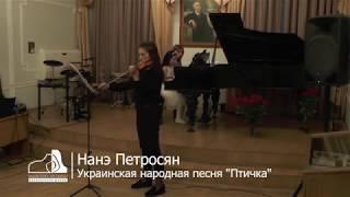 """Петросян Нанэ и Мелконян Санна - """"Птичка"""", украинская народная песня"""