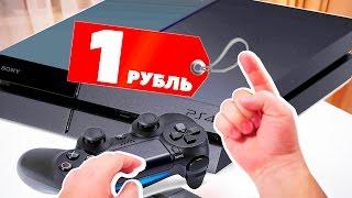 ПЛЕЙСТЕЙШН ЗА 1 РУБЛЬ!