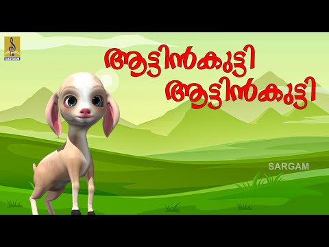 Attinkutti attinkutti - a song from Ambiliyum Attinkuttiyum Malayalam Kids Animation Movie
