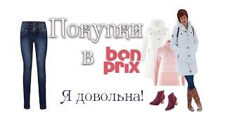 35 Покупки в BONPRIX  ОТЗЫВ  КОД 92 888 на бесплатную доставку первого заказа