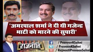 RAJNEETI: FORMER MLA AMARPAL HAD GIVEN SUPARI OF ''KILLED'' BJP WORKER GAJJI BHATI