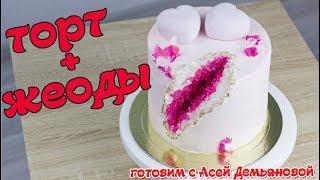 Торт Нежный. Пошаговый рецепт торта + украшение торта жеодами. Секрет украшения жеодами