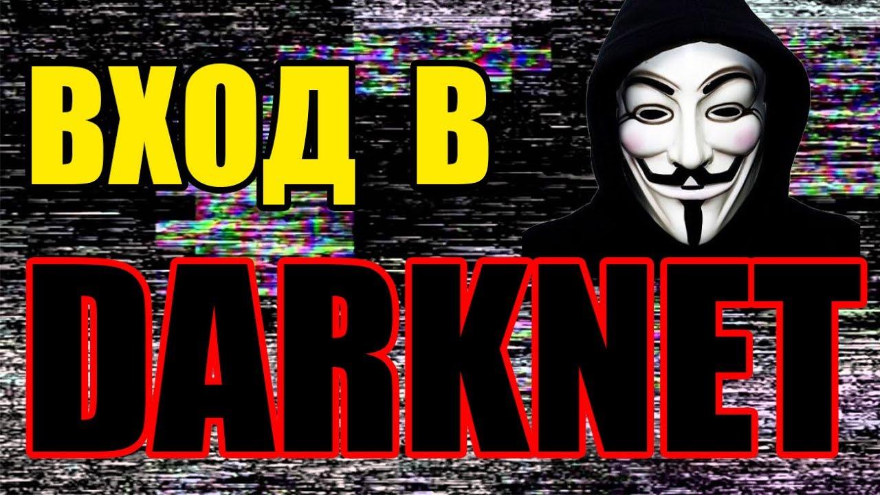 Darknet сайты что это браузера тор скачать гирда