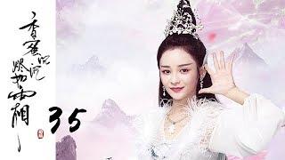 [ENG SUB] [香香沉烬如霜] Ashes of Love——35 (Starring Yang Zi, Deng Lun. Ancient Mythology Show)