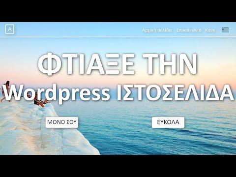 Πως να φτιάξεις το δικό σου site | Wordpress Tutorial σε 23 απλά βήματα | Ελληνικά