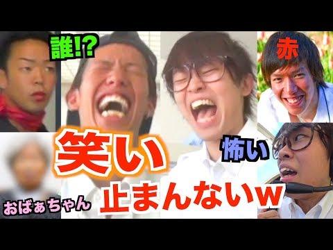 過去一本格的な笑ってはいけないで大爆笑の連続wwwww
