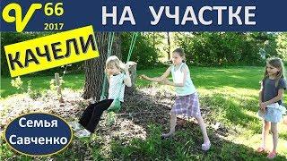 Кот и Качели на участке Влог 66 У зубного ПЕСНЯ будни многодетной семьи Савченко