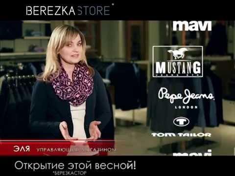 """Постановочный видеоролик к открытию. Универмаг одежды """"Berezka Store"""""""